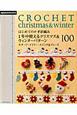 はじめてのかぎ針編み 1年中使えるクリスマス&ウィンターパターン100 モチーフ・ドイリー・エジング&ブレード