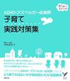 子育て実践対策集 ADHD・アスペルガー症候群 育ちあう子育ての本