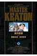 MASTERキートン<完全版> (3)