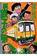 新・鉄子の旅 (3)