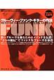 グルーヴィー・ファンク・ギターの作法 CD付き GiGS Presents