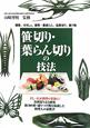 笹切り・葉らん切りの技法 剣笹、せきしょ、敷笹・敷葉らん、化粧切り、飾り物