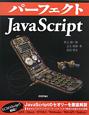 パーフェクト JavaScript