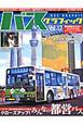 バスグラフィック クローズアップ!みんなの都営バス (12)