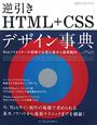 逆引き HTML+CSS デザイン事典 Webクリエイターの現場で必要な基本と最新動向