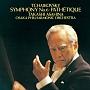 チャイコフスキー:交響曲第6番 ロ短調 「悲愴」