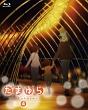 たまゆら~hitotose~第4巻