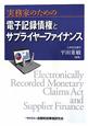 電子記録債権とサプライヤーファイナンス 実務家のための