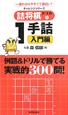 詰将棋ドリル 手詰1 入門編 一番わかりやすくて面白い!チャレンジシリーズ (1)