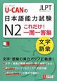 U-CANの 日本語能力試験 N2 これだけ!一問一答集 文字・語彙