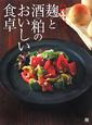 麹と酒粕のおいしい食卓 元気ときれいの凝縮食材
