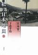 私の日本地図 下北半島 宮本常一著作集別集 (3)