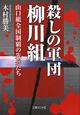 殺しの軍団柳川組 山口組全国制覇の先兵たち