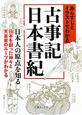 あらすじとイラストでわかる 古事記・日本書紀 日本人の原点を知る