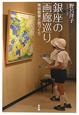 銀座の画廊巡り 美術教育と街づくり