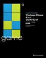 Windows Phone ゲームプログラミング +Windows Phone Developer'