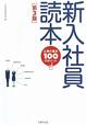 新入社員読本<第3版> 仕事の基本100のポイント