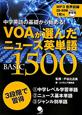 VOAが選んだ ニュース英単語 BASIC1500 CD-ROM付き 中学英語の基礎から始める!