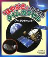 「はやぶさ」がとどけた タイムカプセル 7年、60億キロの旅