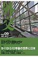 外交 2011.9 特集:9・11から10年後の世界と日本 (9)
