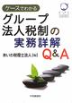グループ法人税制の実務詳解 Q&A ケースでわかる