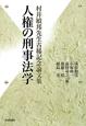 人権の刑事法学 村井敏邦先生古稀記念論文集