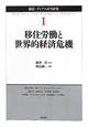 移住労働と世界的経済危機 移民・ディアスポラ研究1