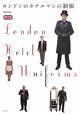ロンドンのホテルマンの制服