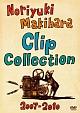 Noriyuki Makihara Clip Collection 2007-2010