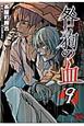 咎狗の血 (9)