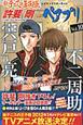ペアプリ 新・テニスの王子様 公式キャラクターガイド (10)