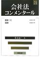 会社法コンメンタール 雑則3 罰則 (21)