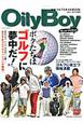 Oily Boy ボクたちはゴルフに夢中だ! 悦楽ゴルフスタイルBOOK