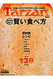 カラダに役立つ 賢い食べ方 目的別レシピ Tarzan特別編集 『太らない食べ方 完全BOOK』に続く、第2弾!!