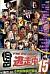逃走中15〜run for money〜【大統領暗殺計画編】[PCBC-52001][DVD] 製品画像