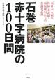 石巻赤十字病院の100日間 東日本大震災 医師・看護師・病院職員たちの苦闘の記
