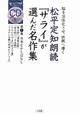 松平定知朗読『サライ』が選んだ名作集 日本むかしばなし CD付 脳を活性化させ、快眠へ導く(1)
