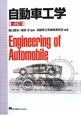 自動車工学<第2版>