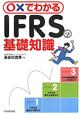 IFRSの基礎知識 〇×でわかる