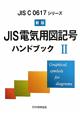 JIS電気用図記号ハンドブック<新版> JIS C 0617シリーズ (2)