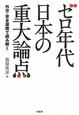 ゼロ年代日本の重大論点 外交・安全保障で読み解く
