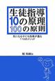 生徒指導 10の原理 100の原則