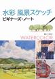 水彩風景スケッチ ビギナーズ・ノート