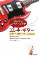 エレキ・ギター 初心者のためのコード・ブック 各コード、3種類ずつの押さえ方を掲載
