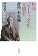 科学ジャーナリズムの先駆者 評伝・石原純