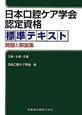 日本口腔ケア学会 認定資格 標準テキスト 問題と解説集 3級・4級・5級