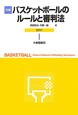 詳解・バスケットボールのルールと審判法 2011