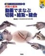 動画でまなぶ切開・結紮・縫合 外科の基本 DVD付 臨床ベーシックテクニック1
