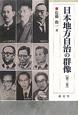 日本地方自治の群像 (2)