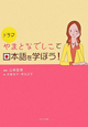 ドラマ・やまとなでしこで日本語を学ぼう!